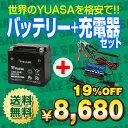 【送料無料】バイクバッテリー充電器+海外ユアサYTX14-BSセット(XJR,シャドウ,スカイウェイブ,SV1...
