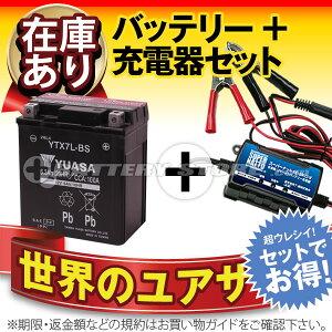 バッテリー ボルティクス・スーパーナット グラストラッカー