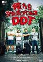 DVD 俺たち文化系プロレスDDT