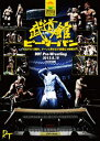 【D.D.Tプロレス】DVD 武道館ピーターパン DDTの15周年 ドーンと見せます超豪華4時間SP!