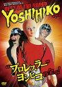 DVD DDTプロレスBEST OF THE SUPER ヨシヒコ