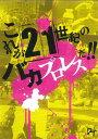 楽天プロレスグッズshopバトルロイヤルDDT DVD これが21世紀のバカプロレスだ!!