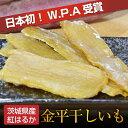 干し芋 国産 茨城 紅はるか 750g【日本初のW.P.A受賞】自社農園のさつまいもを使用した甘みたっぷり最高級干しいも 無添加 プチギフト 美味しさに 訳あり の 深作農園