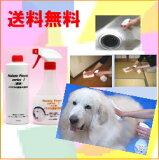 消臭洗浄液バウママ(2点セット)【HLSDU】【RCP】【あす楽対応】・犬・犬用品・ペット・ペット用品・ペットグッズ・ペットグッズ用品・消臭剤・消臭用品・消臭スプレー・消臭液・グル