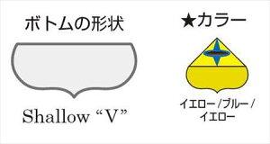ウィンド535(TCAライト)イエロー/ブルー