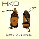 Hiko レスキューバックEXP 20m/ロープ アウトドア...