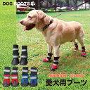ドッグブーツ 肉球保護 滑り止め 老犬 雨の日 お散歩ブーツ...