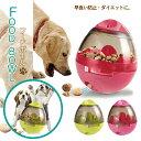 早食い防止 犬 おもちゃ 餌入れ スローフード ペットフードボール ペット用食器 ダイエット 犬用食器 グッズ 餌