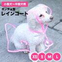レインコート 犬用 小型犬〜中型犬向け 透明フード付き ポンチョ型 クリア カッパ 雨具 散歩 用品