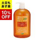 オレンジシリーズ オレンジシャンプー 1000ml旅美人 アズマ商事 オレンジ シャンプー 送料無料