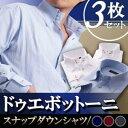 【送料無料】ワイシャツ 3枚セット yシャツ カラーステッチ ドゥエボットーニ スナップダウン ハンドステッチ ブルーシャツ&ホワイトシャツ 青 白 長袖