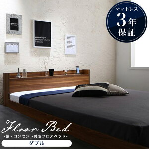 【送料無料】ベッド ダブル マットレス付き ダブルベ