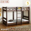 お客様組立 二段ベッド コンパクト頑丈 2段ベッド minijon ミニジョン 薄型軽量ボンネルコイルマットレス付き シングルサイズ ショート丈