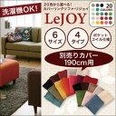 (カバーのみ) 【LeJOY】 20色から選べる!カバーリングソファ・スタンダードタイプ 【別売りカバー】 幅190cm | ソファカバー ...