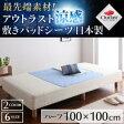 【送料無料】アウトラスト 冷感 ひんやり nasa 涼感 クール cool 敷きパッド ベッドパッド シーツ 日本製 ハーフ