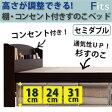 【送料無料】高さが調整できる 棚付き コンセント付き すのこベッド 【Fits】 フィッツ セミダブルサイズ セミダブルベッド セミダブルベット (代引不可)