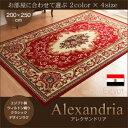 【送料無料】ラグ マット エジプト製 ウィルトン織り クラシックデザイン 【Alexandria】 アレクサンドリア 200×250cm (代引不可)