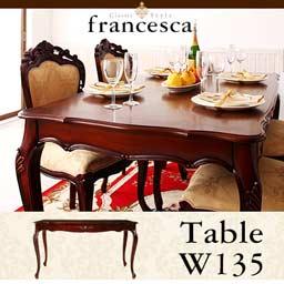 アンティーク調クラシック家具【francesca】フランチェスカダイニングテーブル(W135)(代引き不可)