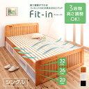 シングルベッド 【送料無料】すのこベッド 高さが調節できる コンセント付き 天然木 【Fit-in】 フィット・イン シングルサイズ シングルベッド シングルベット(代引不可)