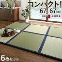 出し入れ簡単 床面吸着 軽量ユニット畳 Hanabishi ハナビシ 6枚セット たたみ マット 敷物 置き畳 正方形