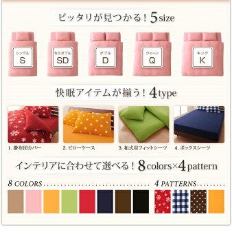 32色柄から選べる寝具カバースーパーマイクロフリースカバー和式用3点セットシングルサイズ※個別送料