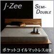 【送料無料】ローベッド モダンデザイン ステージタイプ フロアベッド 【J-Zee】 ジェイ ジー 【ポケットコイルマットレス付き】 セミダブルサイズ セミダブルベッド セミダブルベット(代引不可)