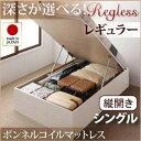 シングルベッド 【送料無料】開閉タイプ&深さが選べる ガス圧式 跳ね上げ 収納機能付き 収納ベッド 【Regless】 リグレス レギュラー シングルサイズ シングルベッド シングルベット 【縦開き】