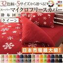 【送料無料】 32色柄から選べる 寝具カバー スーパーマイクロフリースカバー 掛布団 カバー