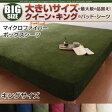 【送料無料】寝心地 カラー タイプが選べる 大きいサイズのパッド シーツ シリーズ マイクロファイバー ボックスシーツ キングサイズ