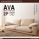 【送料無料】 ふかふか フロアソファ 【AVA】 アヴァ 2...
