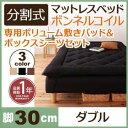 【送料無料】 ダブルベッド 移動ラクラク 分割式 ボンネルコ...