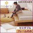 【送料無料】すのこベッド 北欧 デザインベッド 【Noora】 ノーラ 【フレームのみ】 セミダブル セミダブルサイズ セミダブルベッド セミダブルベット(代引不可)