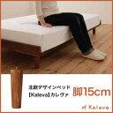 【送料無料】(オプション商品)北欧デザインベッド 【Kaleva】 カレヴァ 専用 【脚15cm】