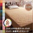 【送料無料】20色から選べる 365日気持ちいい コットンタオル パッド一体型ボックスシーツ シングル
