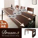 【送料無料】ダイニング家具 3段階に広がる 収納ラック付き エクステンションダイニング 【Dream.3】 / テーブル(W120-150-180)
