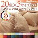 【送料無料】 寝具カバー 20色から選べる 365日気持ちいい コットン タオル 掛布団 カバー