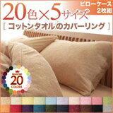 【送料無料】寝具カバー 20色から選べる 365日気持ちいい コットン タオル ピローケース2枚組