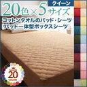【送料無料】 寝具カバー 20色から選べる ザブザブ洗えて気持ちいい コットンタオルのパッド一体型ボックスシーツ クイーンサイズ クィーンサイズ 敷きパッド一体型ボックスシーツ 綿100% コットン100% 洗える 洗濯 タオル素材 タオル地 さらさら 快適