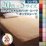 【送料無料】寝具カバー 20色から選べる ザブザブ洗えて気持ちいい コットンタオルのボックスシーツ シングル