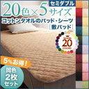 【送料無料】寝具カバー 20色から選べる お買い得同色2枚セット ザブザブ洗えて気持ちいい コットンタオルの敷パッド セミダブルサイズ
