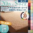 【送料無料】寝具カバー 20色から選べる お買い得同色2枚セット ザブザブ洗えて気持ちいい コットンタオルのパッド一体型ボックスシーツ キングサイズ