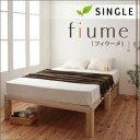シングルベッド 【送料無料】総桐ヘッドレスすのこベッド【fiume】フィウーメ シングルサイズ シングルベッド シングルベット(代引不可)