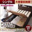シングルベッド 【送料無料】シンプルデザイン大容量収納庫付きすのこベッド【Open Storage】ラージ【デュラテクノスプリングマットレス付き】シングルサイズ シングルベッド シングルベット(代引不可)