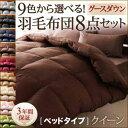 【送料無料】 9色から選べる 羽毛布団 グースタイプ 8点セット ベッドタイプ クイーン 布団