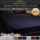 【送料無料】9色から選べるホテルスタイル ストライプサテンカバーリング ボックスシーツ キング