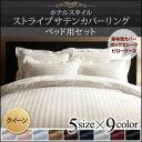【送料無料】9色から選べるホテルスタイル ストライプサテンカバーリング ベッド用セット クイーン