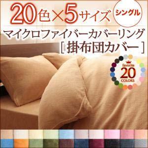 20色から選べるマイクロファイバーカバーリング掛布団カバーシングル(代引不可)