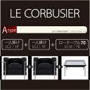 【送料無料】 コルビジェ ソファー ル・コルビジェ デザイナーズ ル・コルビュジエ Le Corbusier セット Aタイプ(1+1+70) 応接セット 家具通販 新生活