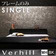 棚付き・コンセント付きフロアベッド ローベッド 【Verhill】ヴェーヒル フレームのみシングルサイズ シングルベッド シングルベット