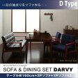ソファ&ダイニングセット【DARVY】ダーヴィ/4点セット Dタイプ(テーブルW160cm+2Pソファ+1Pソファ×2)(代引不可)